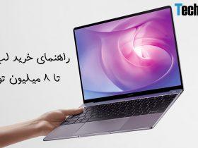 راهنمای خرید لپ تاپ