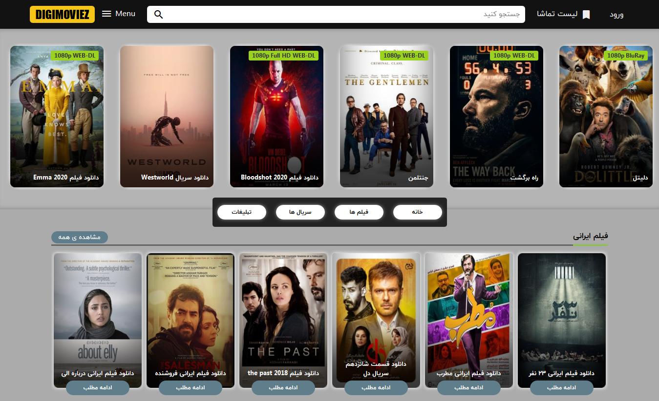 بهترین وب سایت دانلود فیلم