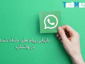 بازیابی پیام های حذف شده در واتساپ