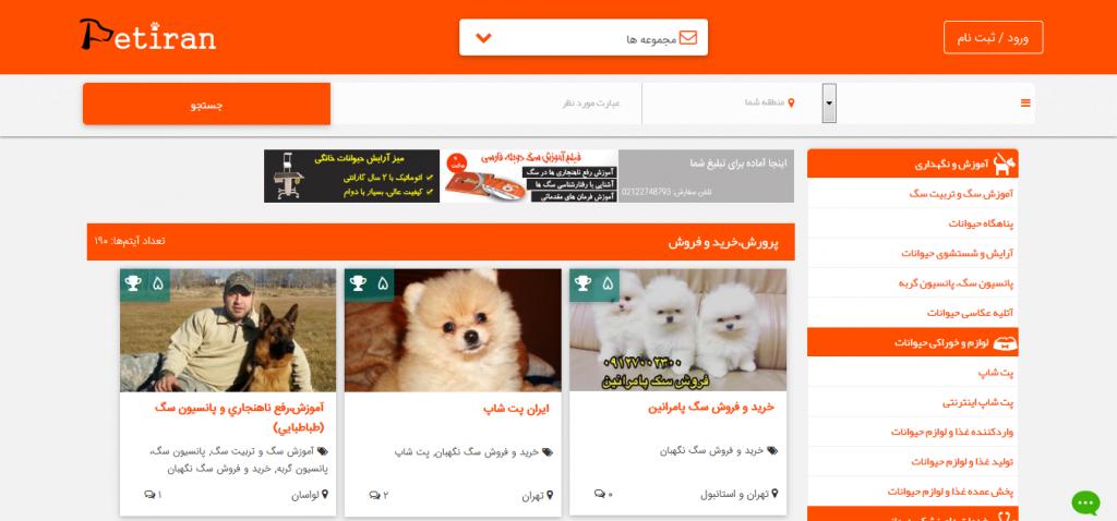 پت ایران ، خرید حیوانات خانگی