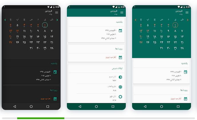 اپلیکیشن تقویم persian calendar